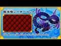【BGM】魔海竜シーサーペント